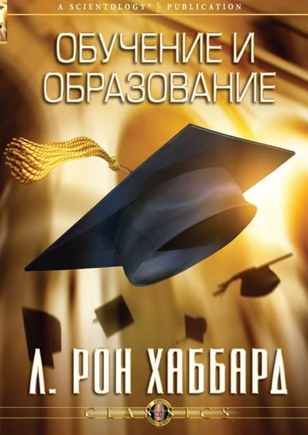 Обучение и образование